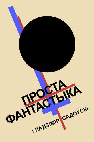 Уладзімір Садоўскі, Проста фантастыка