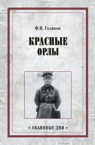 Филипп Голиков, Красные орлы