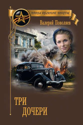Валерий Поволяев, Три дочери