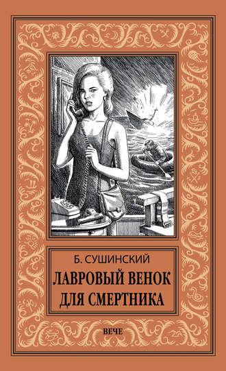 Богдан Сушинский, Лавровый венок для смертника