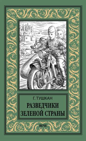 Георгий Тушкан, Разведчики Зеленой страны