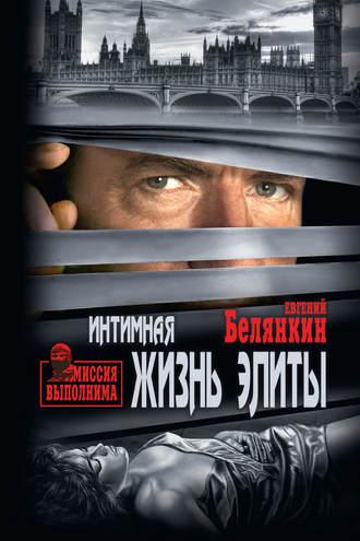 Евгений Белянкин, Интимная жизнь элиты