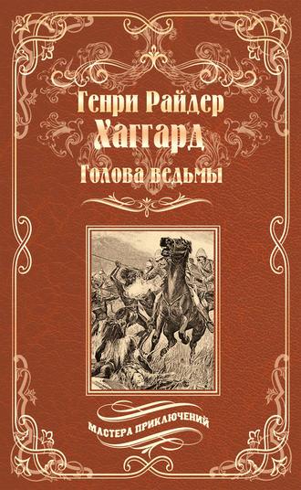Генри Райдер Хаггард, Голова ведьмы