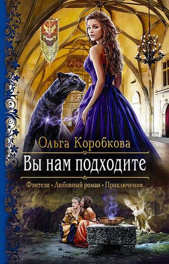 Ольга Коробкова, Вы нам подходите