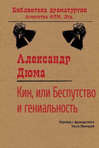Александр Дюма, Кин, или Беспутство и гениальность