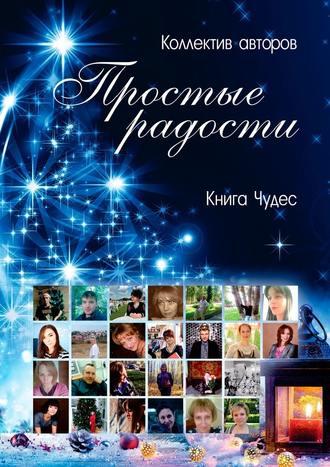 Алина Полянская, Простые радости. Книга Чудес