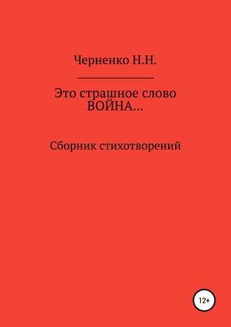Надежда Черненко, Это страшное слово «война»… Сборник стихотворений