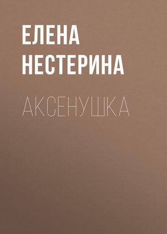 Елена Нестерина, Аксёнушка