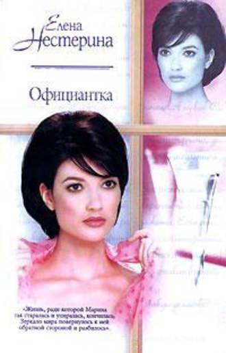 Елена Нестерина, Официантка