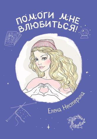 Елена Нестерина, Помоги мне влюбиться!