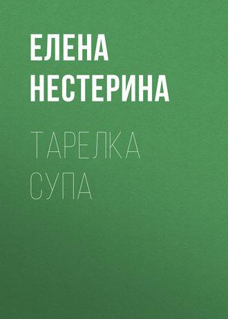 Елена Нестерина, Тарелка супа