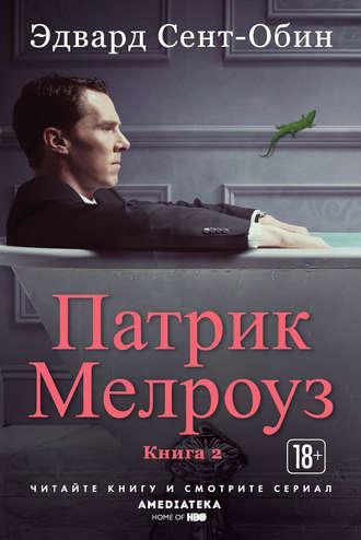 Эдвард Сент-Обин, Патрик Мелроуз. Книга 2 (сборник)
