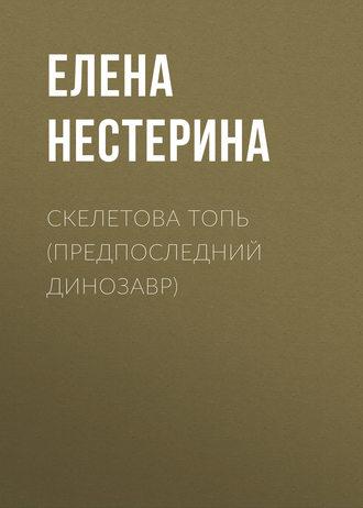 Елена Нестерина, Предпоследний динозавр