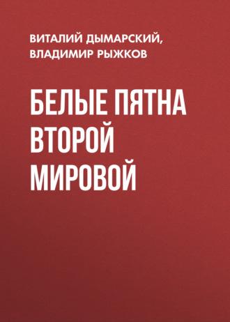 Владимир Рыжков, Виталий Дымарский, Белые пятна Второй мировой