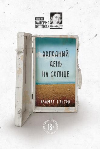 Азамат Габуев, Холодный день на солнце