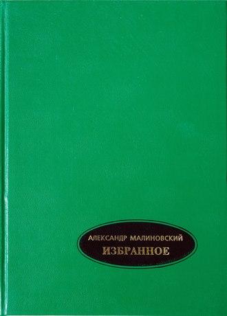 Александр Малиновский, Избранное. В 2-х томах. Том 1