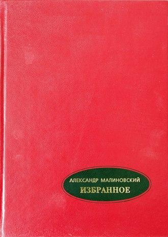 Александр Малиновский, Избранное. В 2-х томах. Том 2