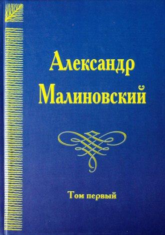 Александр Малиновский, Под открытым небом. Собрание сочинений в 4 томах. Том 1