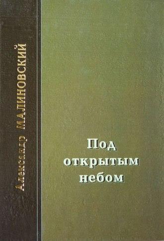 Александр Малиновский, Под открытым небом. Проза в 2-х томах. Том 1