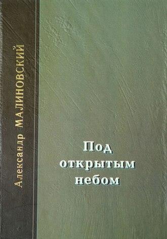 Александр Малиновский, Под открытым небом. Проза в 2-х томах. Том 2