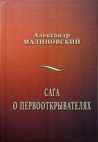 Александр Малиновский, Сага о первооткрывателях