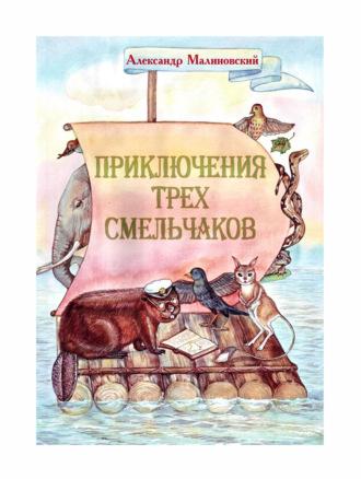 Александр Малиновский, Приключения трех смельчаков