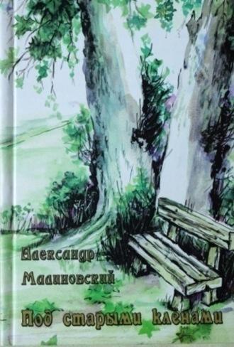 Александр Малиновский, Под старыми кленами (сборник)