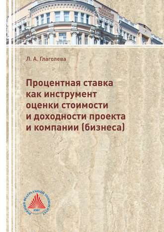 Лилия Глаголева, Процентная ставка как инструмент оценки стоимости и доходности проекта и компании (бизнеса)