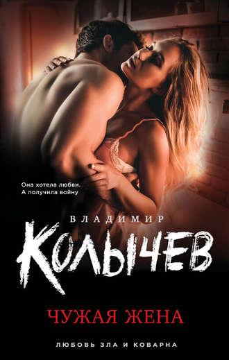 Владимир Колычев, Чужая жена