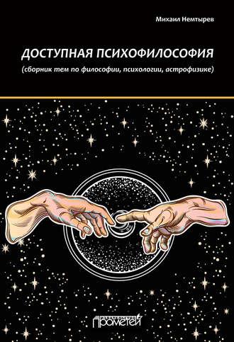 Михаил Немтырев, Доступная психофилософия: Сборник тем по философии, психологии, астрофизике