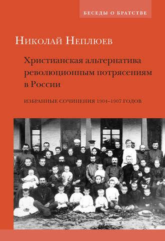 Николай Неплюев, Христианская альтернатива революционным потрясениям в России. Избранные сочинения 1904–1907 годов