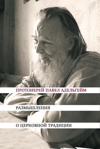 Павел Адельгейм, Размышления о церковной традиции