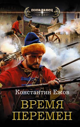 Константин Ежов, Время перемен