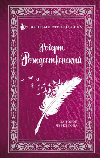 Роберт Рождественский, За тобой через года (сборник)
