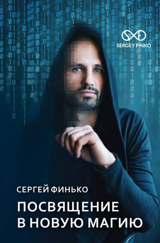 Сергей Финько, Посвящение в новую магию