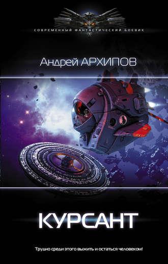 Андрей Архипов, Курсант