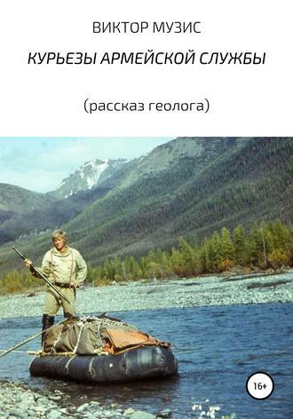 Виктор Музис, Курьезы службы. Приключения геолога