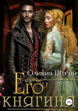 Оливия Штерн, Его княгиня