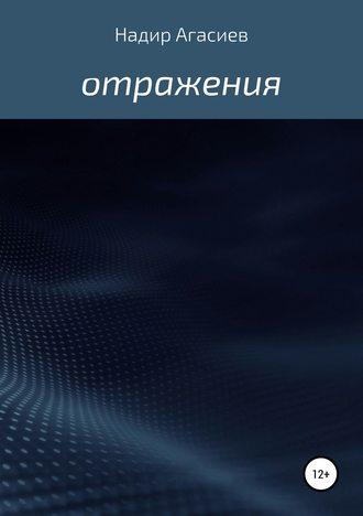 Надир Агасиев, Отражения