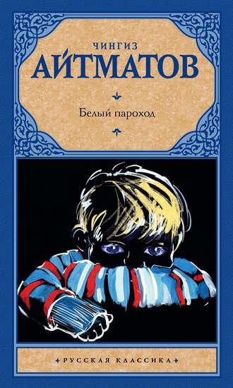 Чингиз Айтматов, Белый пароход (сборник)