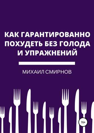 Михаил Смирнов, Как гарантированно похудеть без голода и упражнений