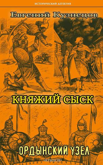 Евгений Кузнецов, Княжий сыск. Ордынский узел