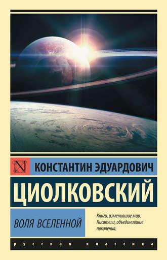 Константин Циолковский, Воля Вселенной