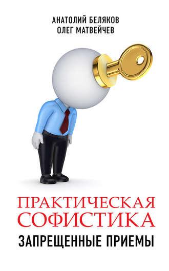 Олег Матвейчев, Анатолий Беляков, Практическая софистика: запрещенные приемы