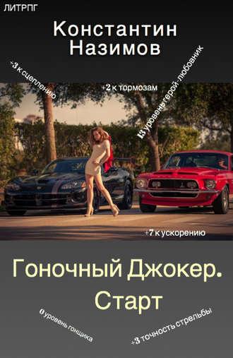 Константин Назимов, Гоночный Джокер. Старт