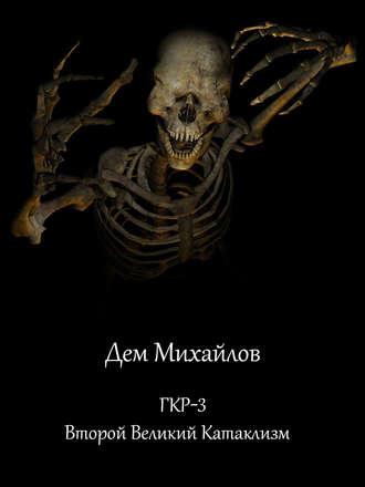Дем Михайлов, Второй Великий Катаклизм