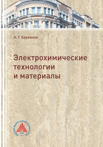 Александра Бережная, Электрохимические технологии и материалы
