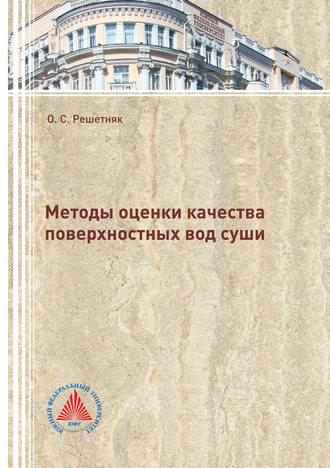 Ольга Решетняк, Методы оценки качества поверхностных вод суши