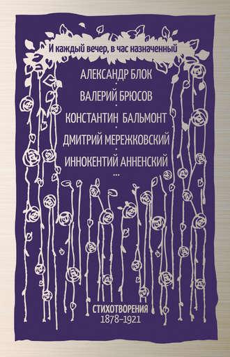 Коллектив авторов, Виктория Горпинко, И каждый вечер, в час назначенный. Стихотворения 1878–1921