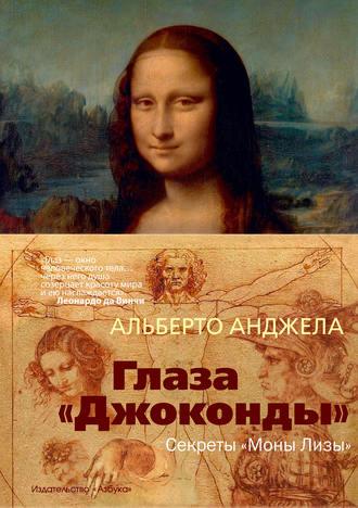 Альберто Анджела, Глаза «Джоконды». Секреты «Моны Лизы»